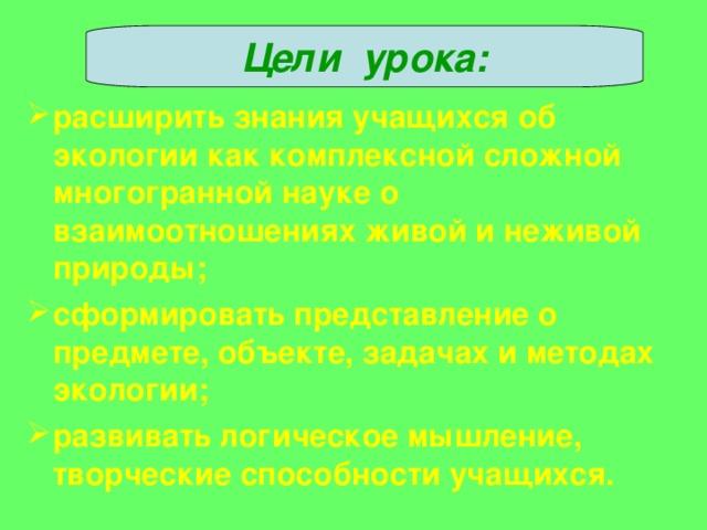 Экология предмет и задачи экологии реферат 8514