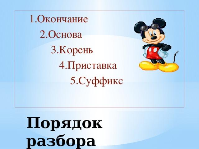 1.Окончание  2.Основа  3.Корень  4.Приставка  5.Суффикс Порядок разбора