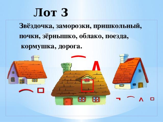 Лот 3  Звёздочка, заморозки, пришкольный,  почки, зёрнышко, облако, поезда,  кормушка, дорога.  ⁀  ∧  □