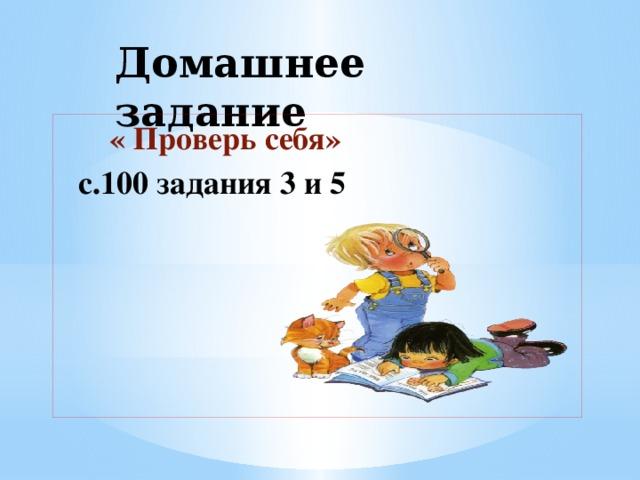 Домашнее задание   « Проверь себя»  с.100 задания 3 и 5