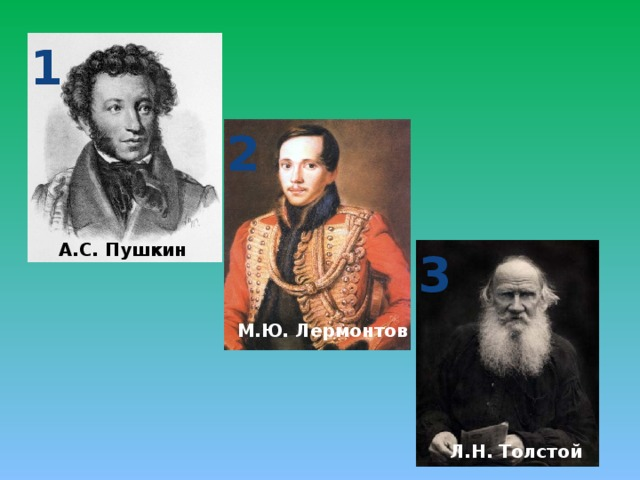 1 2 А.С. Пушкин 3 М.Ю. Лермонтов Л.Н. Толстой