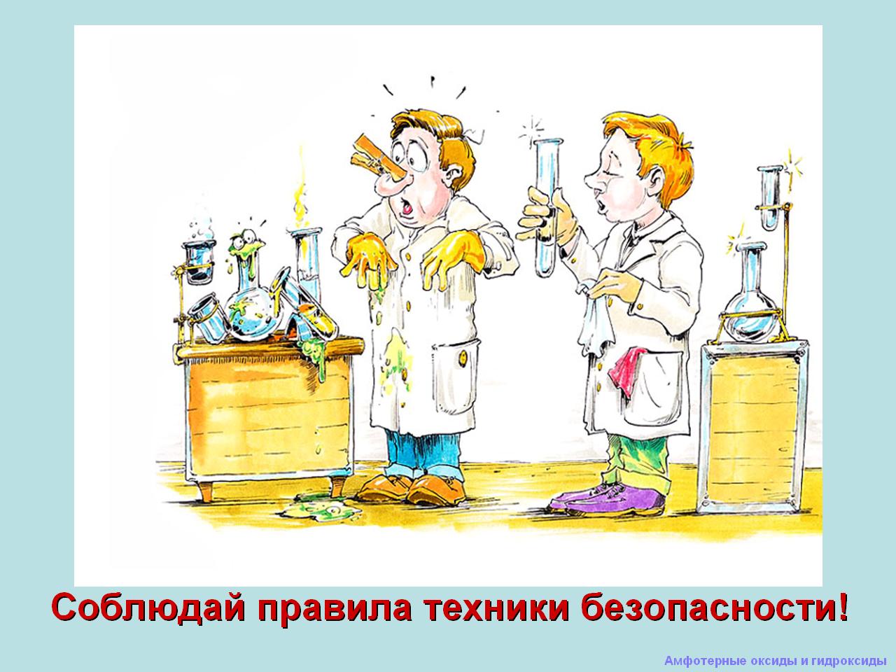 Смешная картинка по химии, днем