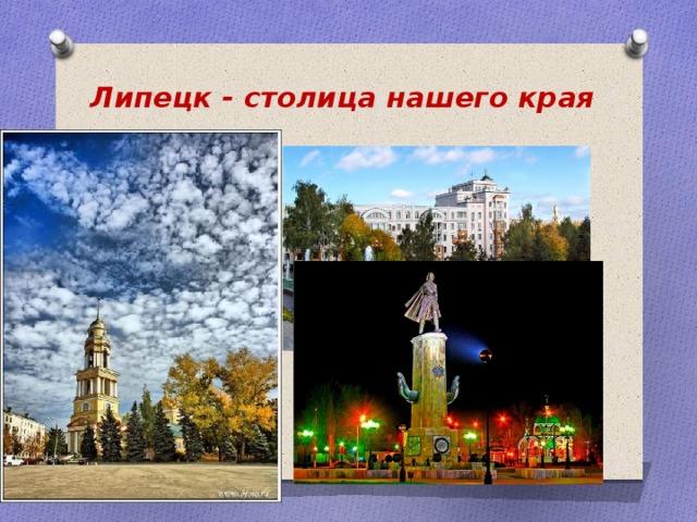 Липецк - столица нашего края