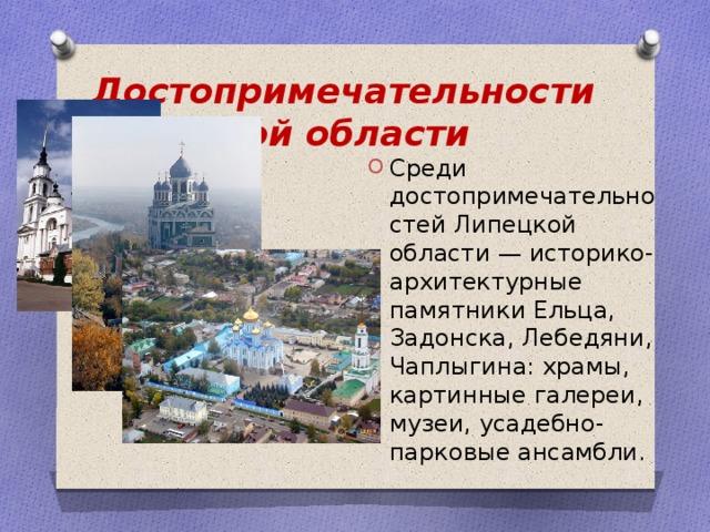 Достопримечательности Липецкой области