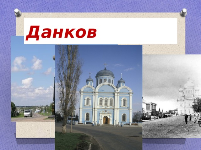 Данков