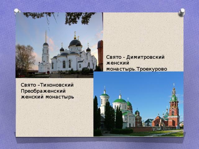 Свято - Димитровский женский монастырь.Троекурово Свято –Тихоновский Преображенский женский монастырь