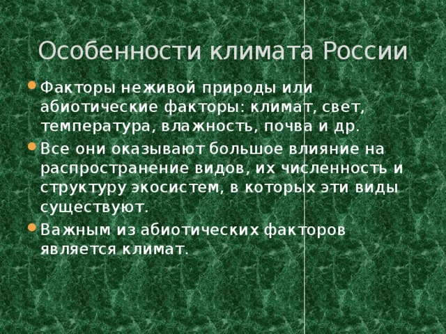 Особенности климата России