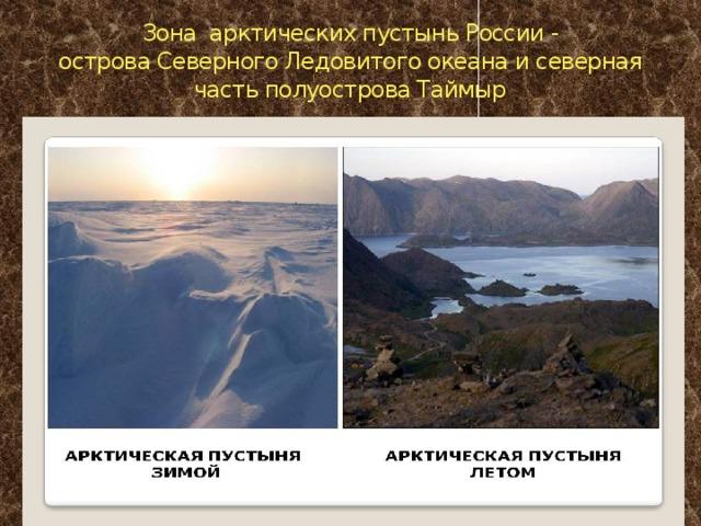 Зона арктических пустынь России -  острова Северного Ледовитого океана и северная часть полуострова Таймыр