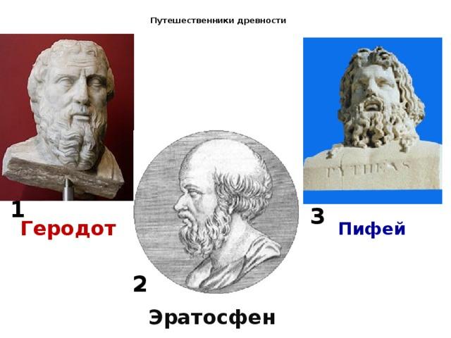 Путешественники древности 1 3 Геродот Пифей 2 Эратосфен
