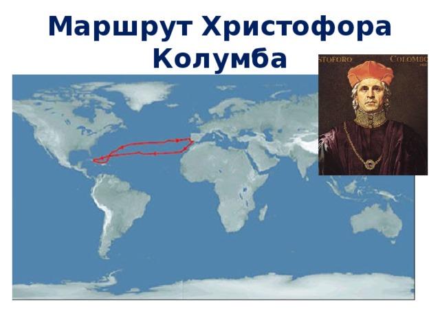Маршрут Христофора Колумба