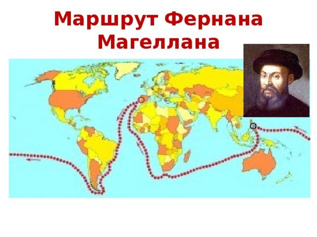 Маршрут Фернана Магеллана