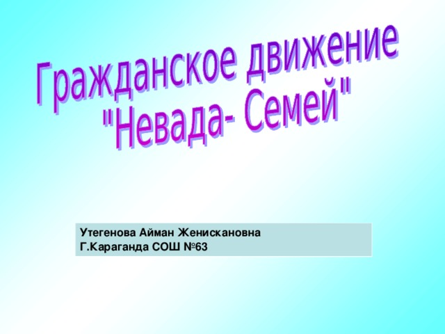 Утегенова Айман Женискановна Г.Караганда СОШ №63
