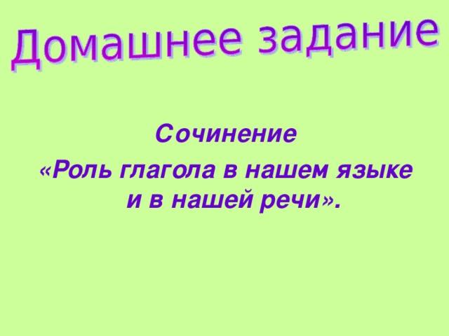 Сочинение «Роль глагола в нашем языке и в нашей речи».