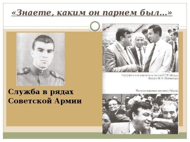 «Знаете, каким он парнем был…» Служба в рядах Советской Армии