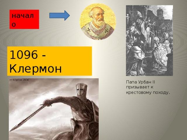 начало 1096 - Клермон Папа Урбан ΙΙ призывает к крестовому походу .