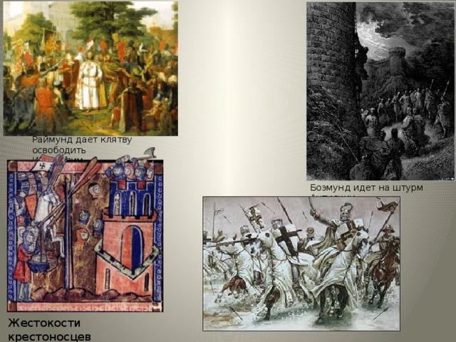 Раймунд дает клятву освободить Иерусалим. Боэмунд идет на штурм Антиохии Жестокости крестоносцев