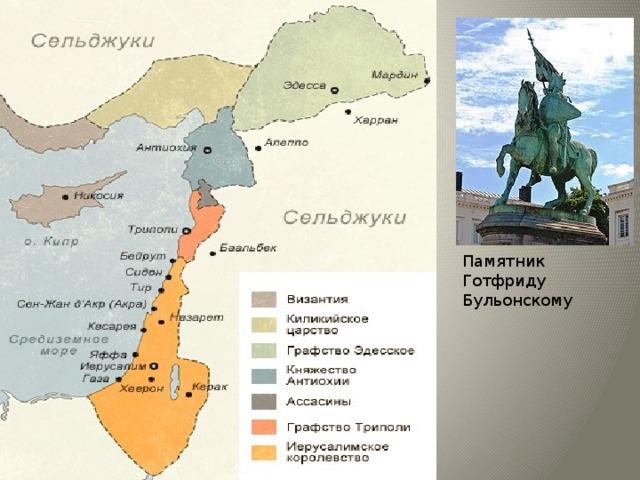 Памятник Готфриду Бульонскому