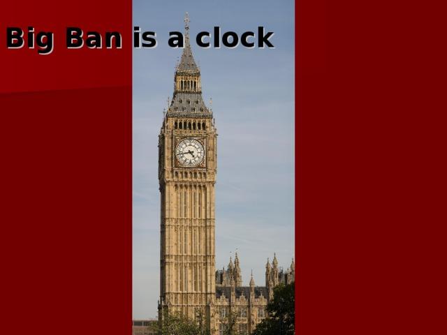 Big Ban is а clock