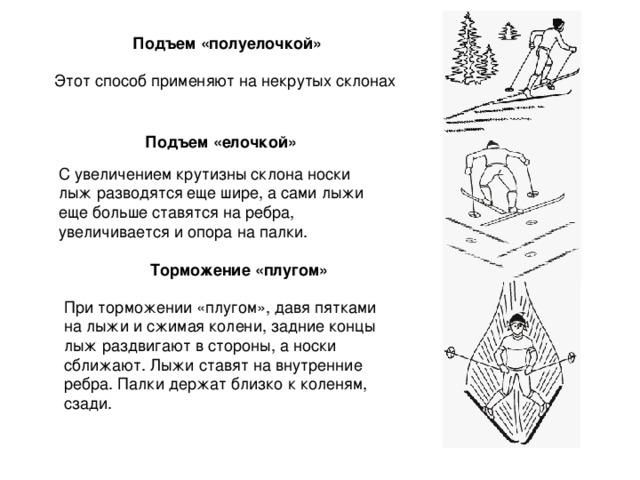 Подъем «полуелочкой»  Подъем «елочкой» Торможение «плугом»