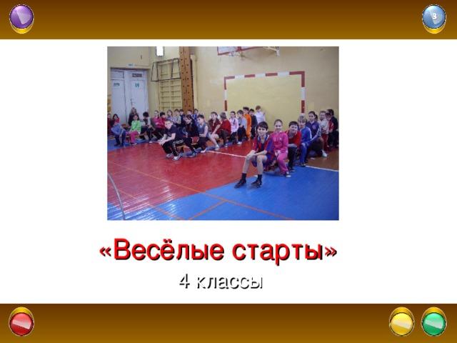 «Весёлые старты»  4 классы