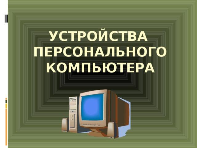 Устройства  персонального компьютера