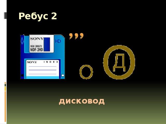 Ребус 2 , , , дисковод