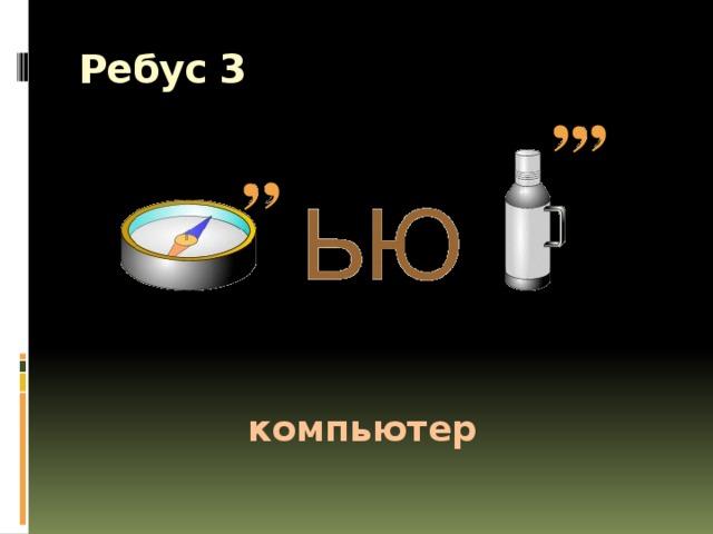 Ребус 3 , , , , , компьютер