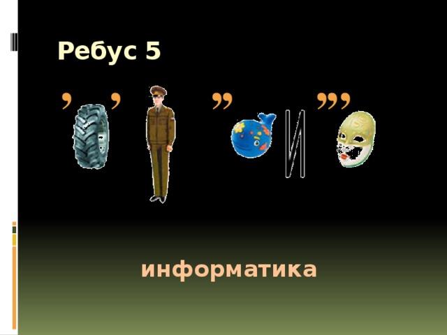 Ребус 5 , , , , , , , информатика