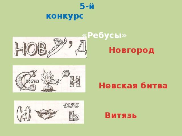 5-й конкурс  «Ребусы» Новгород Невская битва Витязь