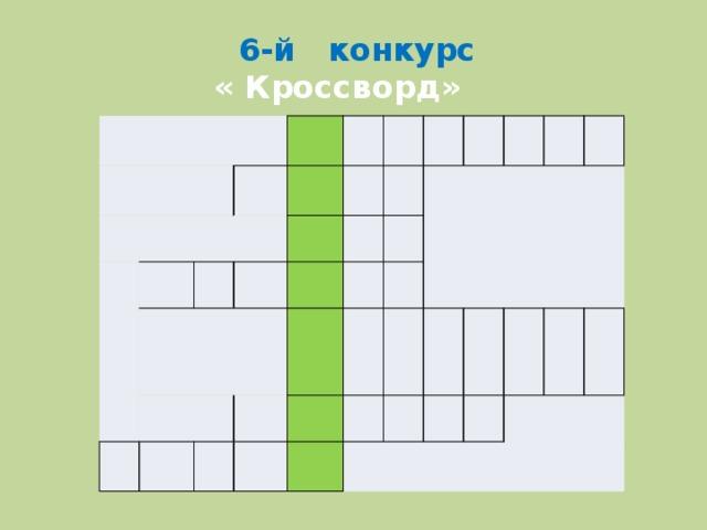 6-й конкурс  « Кроссворд»