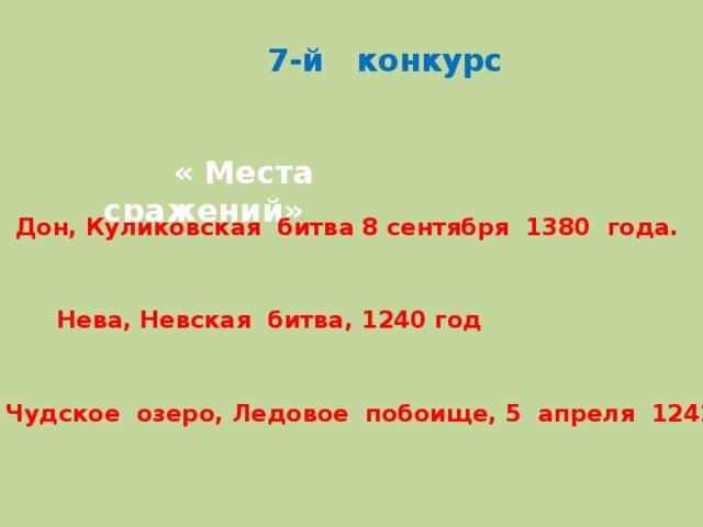 7-й конкурс  « Места сражений» Дон, Куликовская битва 8 сентября 1380 года. Нева, Невская битва, 1240 год Чудское озеро, Ледовое побоище, 5 апреля 1242 г.
