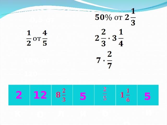 0,5 от 10 10% от 120   12 2 5  5 и  р б и л о к