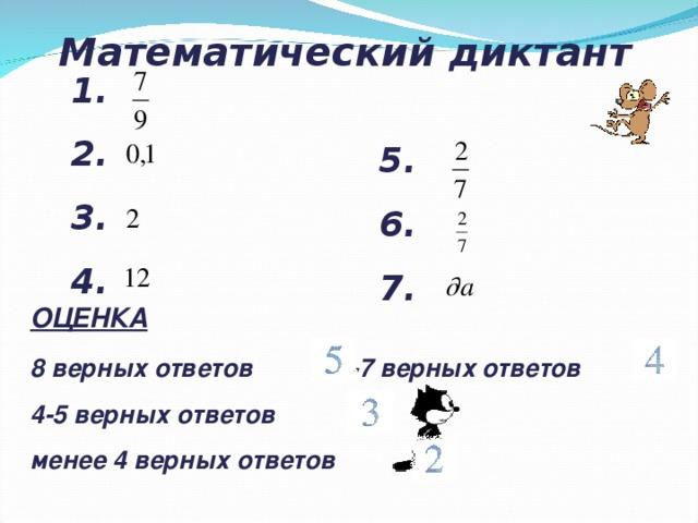 Математический диктант 1. 2.  3.  4.   5 .  6 .  7 .  ОЦЕНКА 8 верных ответов  6-7 верных ответов  4-5 верных ответов менее 4 верных ответов