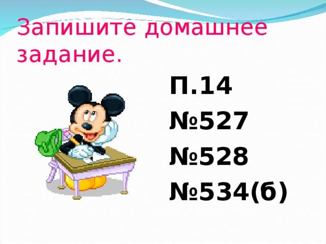 Запишите домашнее задание. П.14 № 527 № 528 № 534(б)