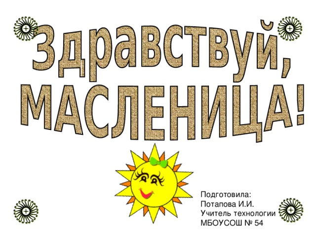 Подготовила: Потапова И.И. Учитель технологии МБОУСОШ № 54