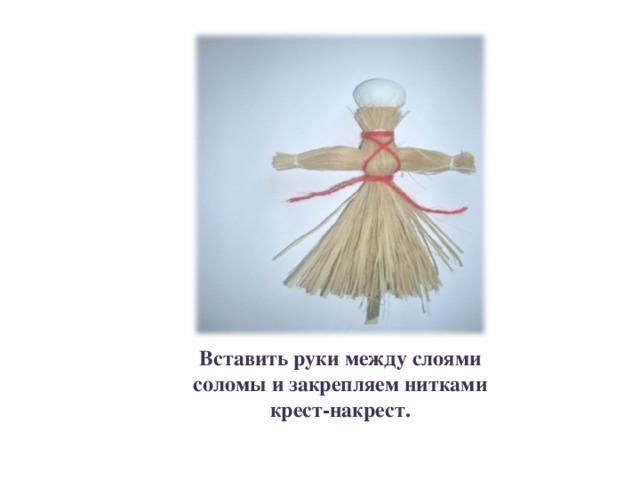 Вставить руки между слоями соломы и закрепляем нитками крест-накрест.