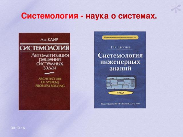 Системология - наука о системах. 30.10.16