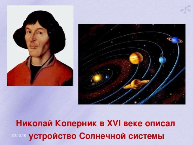 Николай Коперник в XVI веке описал устройство Солнечной системы 30.10.16