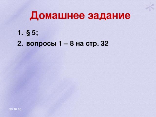 Домашнее задание § 5; вопросы 1 – 8 на стр. 32 30.10.16