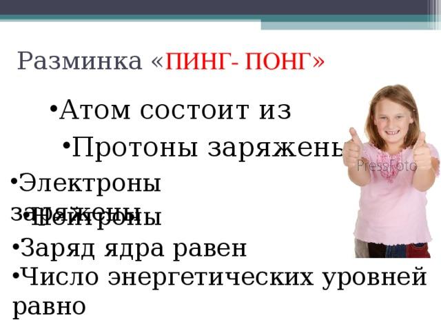 Разминка « ПИНГ- ПОНГ »