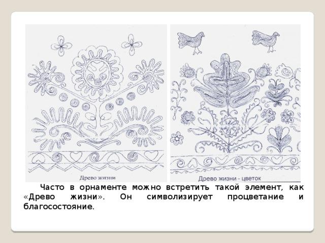 Часто в орнаменте можно встретить такой элемент, как «Древо жизни». Он символизирует процветание и благосостояние.