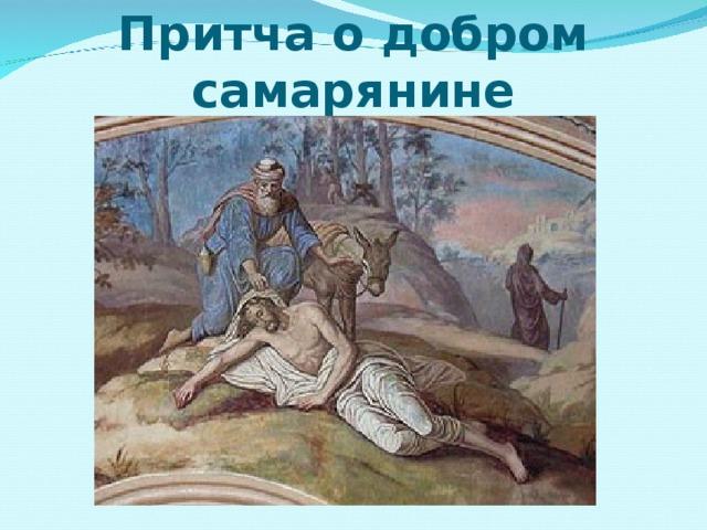 Притча о добром самарянине
