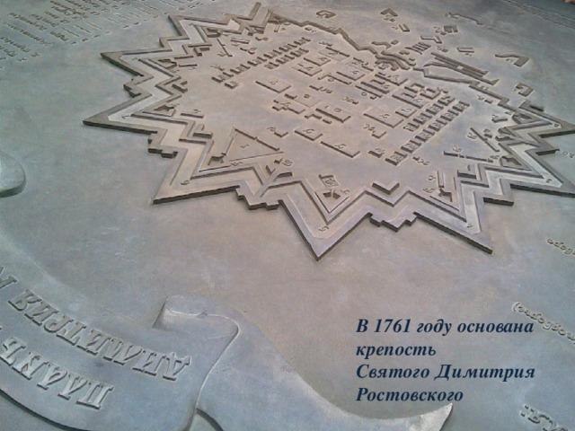 В 1761 году основана крепость Святого Димитрия Ростовского