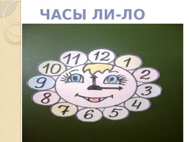 ЧАСЫ ЛИ-ЛО
