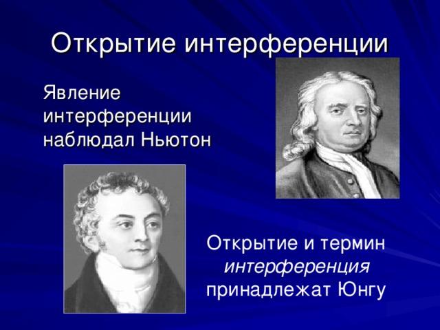 Открытие интерференции  Явление интерференции наблюдал Ньютон Открытие и термин интерференция принадлежат Юнгу