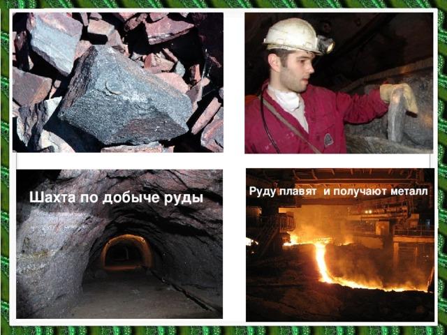 Руду плавят и получают металл Шахта по добыче руды