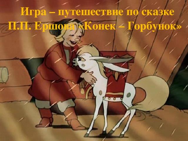Игра – путешествие по сказке П.П. Ершова «Конек – Горбунок»