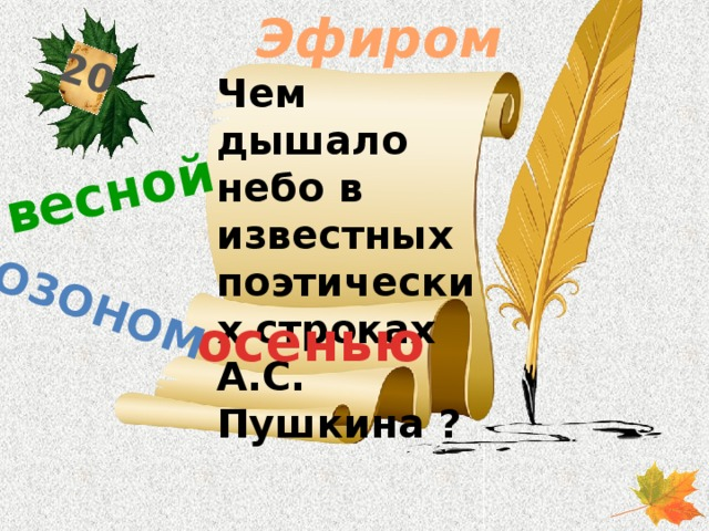 Эфиром 20 весной озоном Чем дышало небо в известных поэтических строках А.С. Пушкина ? осенью