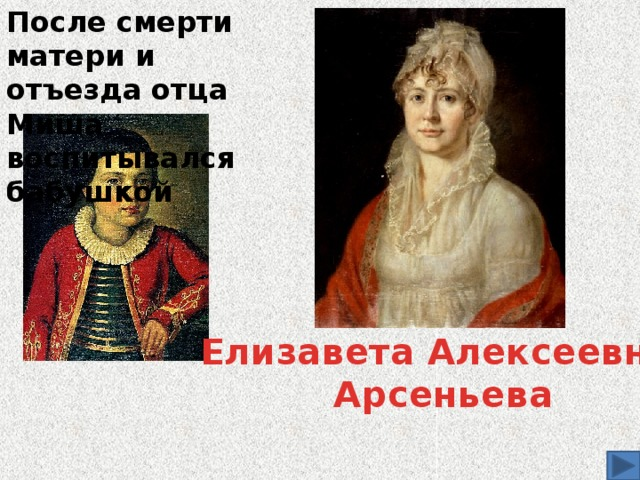 После смерти матери и отъезда отца Миша воспитывался бабушкой Елизавета Алексеевна Арсеньева