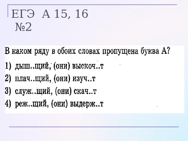ЕГЭ А 15, 16  №1